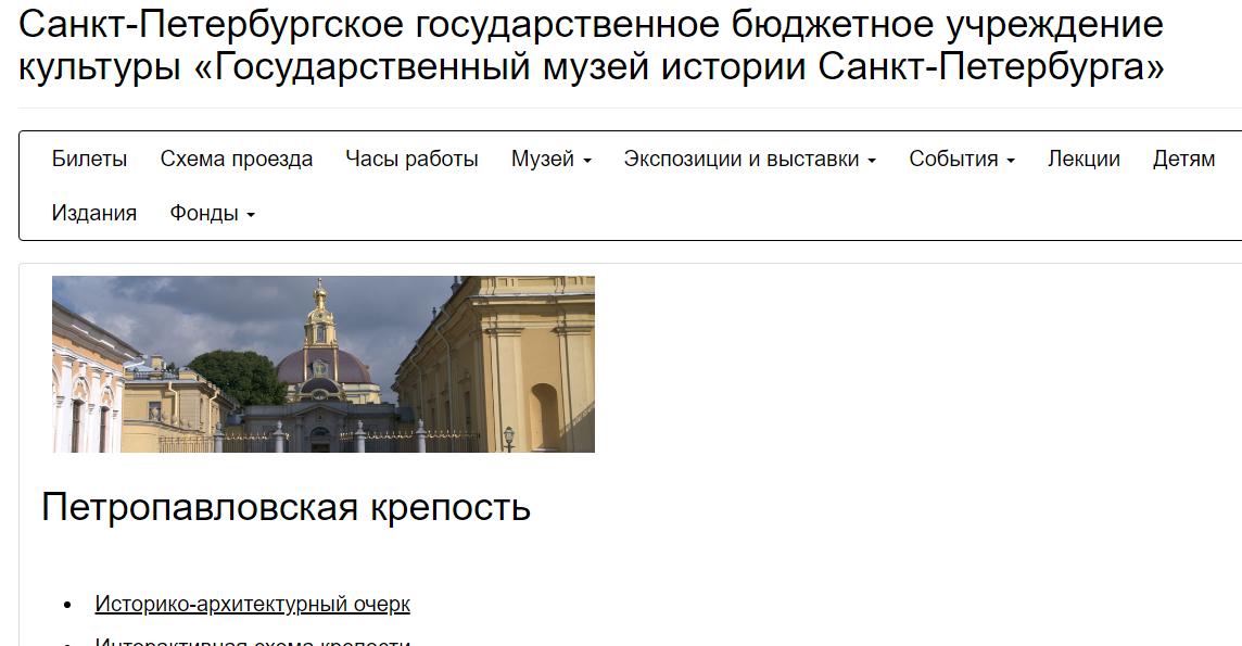 Портал музея Петропавловская крепость