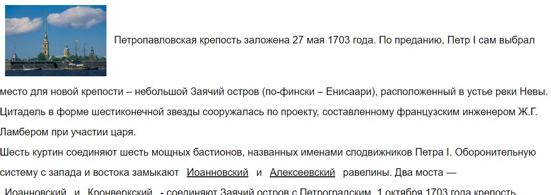 Информация о музее Петропавловская крепость
