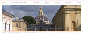Официальный сайт музея Петропавловская крепость