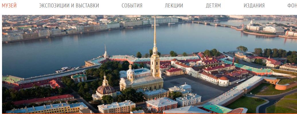 Фото музея Петропавловская крепость
