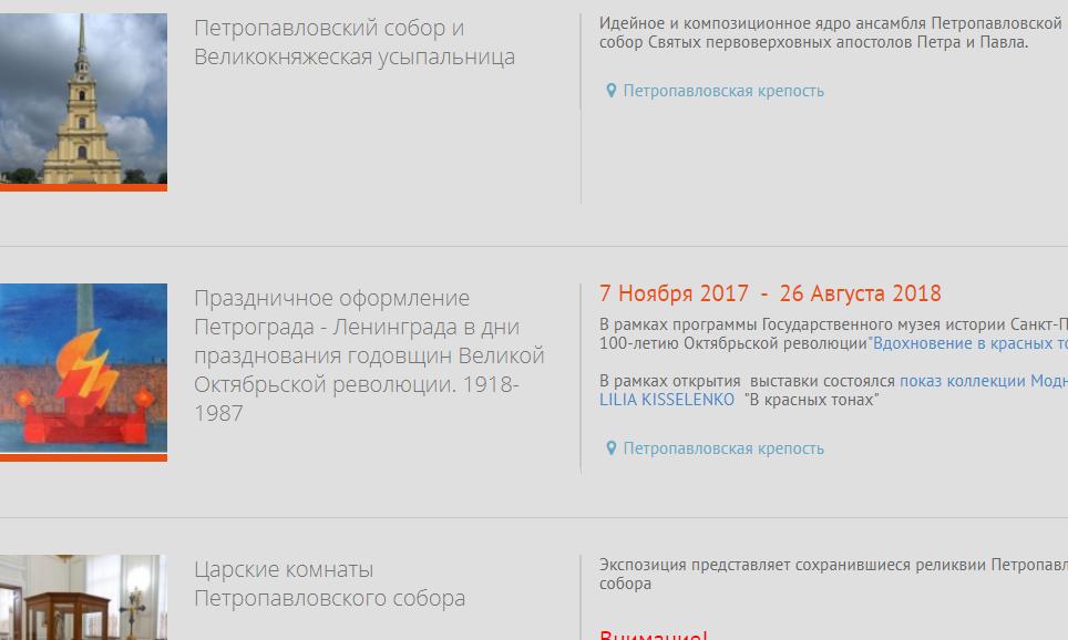 Информация о выставках в музеях Санкт-Петербруга